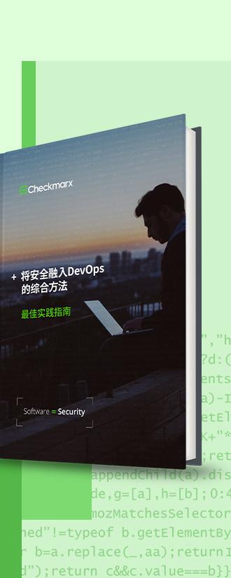 DevOps_eBook_Landing_Page_Banner_-_Chinese (1)