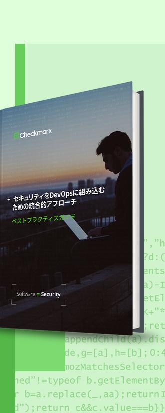 DevOps_eBook_Landing_Page_Banner_-_Japanese